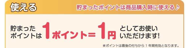貯まったポイントは1ポイント=1円としてお使いいただけます!