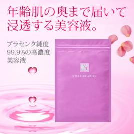 高濃度プラセンタ美容液 ステラアリエス