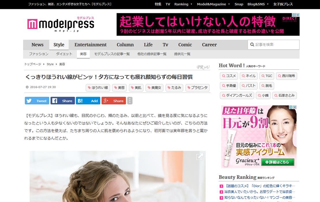 modelpress