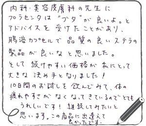 20161128_アミィ