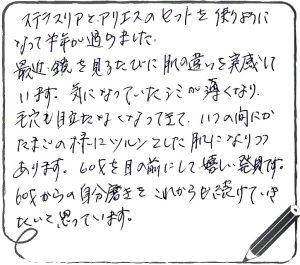 20161128_ノリ
