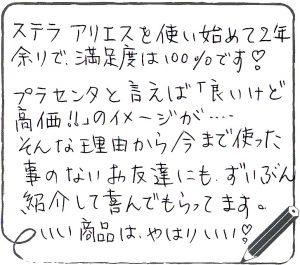 20161128_おケイ