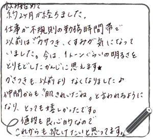 20161128_まぁーさん