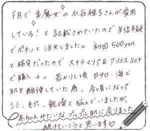 20170119_えっちゃん