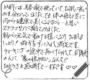 20170126_やっこ
