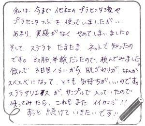 20170126_さやかmama