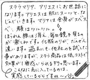 2010213_あきちゃん