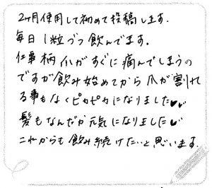 20170223_トモ