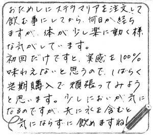 20170220_よっこ