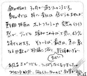 20170302_もかira