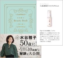 水谷雅子 スタイルブック